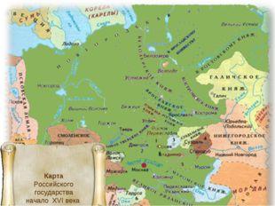 Карта Российского государства начало XVI века