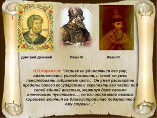 """Н.Н.Карамзин: """"Нельзя ни удивляться его уму, сметливости, устойчивости, с как"""