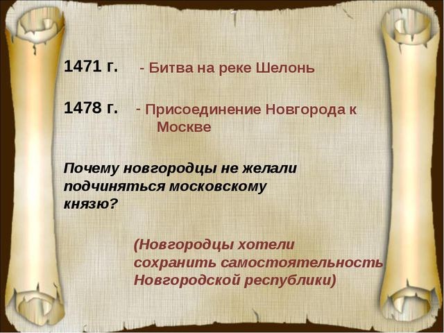 1471 г. 1478 г. Почему новгородцы не желали подчиняться московскому князю? -...