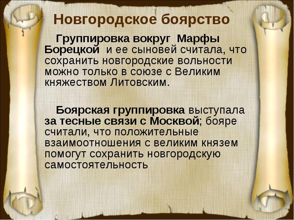 Новгородское боярство Группировка вокруг Марфы Борецкой и ее сыновей считала,...