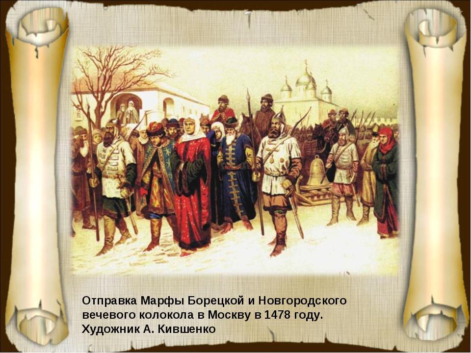 Отправка Марфы Борецкой и Новгородского вечевого колокола в Москву в 1478 год...