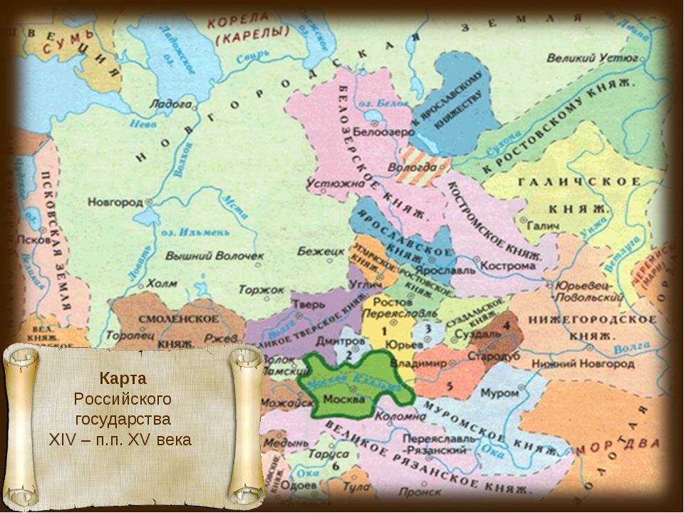 Карта Российского государства XIV – п.п. XV века