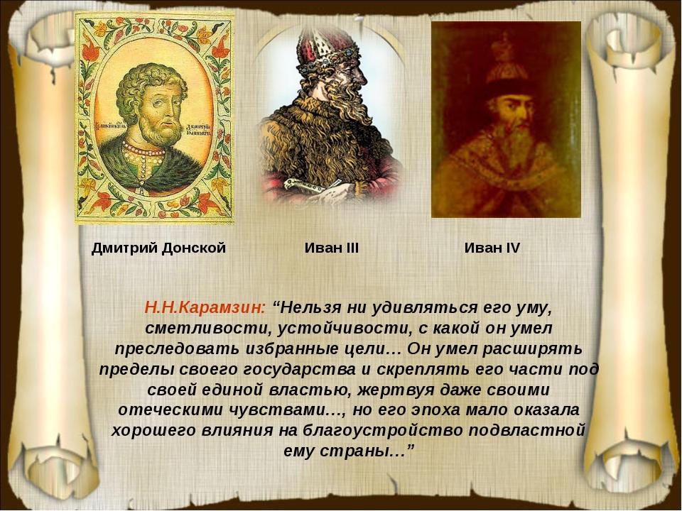 """Н.Н.Карамзин: """"Нельзя ни удивляться его уму, сметливости, устойчивости, с как..."""
