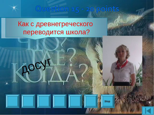 Stop досуг