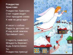 Рождество Христово Рождество Христово Счет годам ведет. Этот праздник снова К