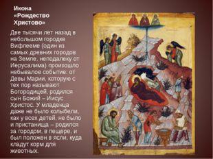 Икона «Рождество Христово» Две тысячи лет назад в небольшом городке Вифлееме