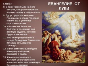 ЕВАНГЕЛИЕ ОТ ЛУКИ Глава 3. 8. В той стране были на поле пастухи, которые соде