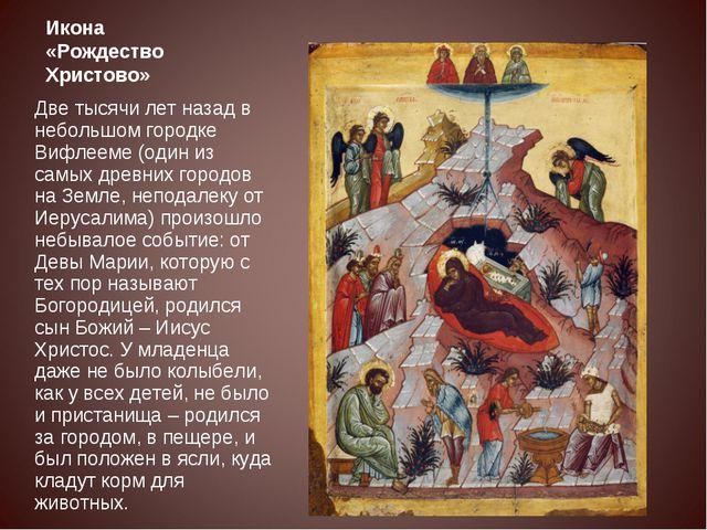 Икона «Рождество Христово» Две тысячи лет назад в небольшом городке Вифлееме...