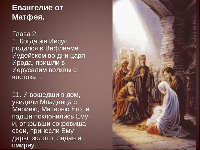 Евангелие от Матфея. Глава 2. 1. Когда же Иисус родился в Вифлееме Иудейском...