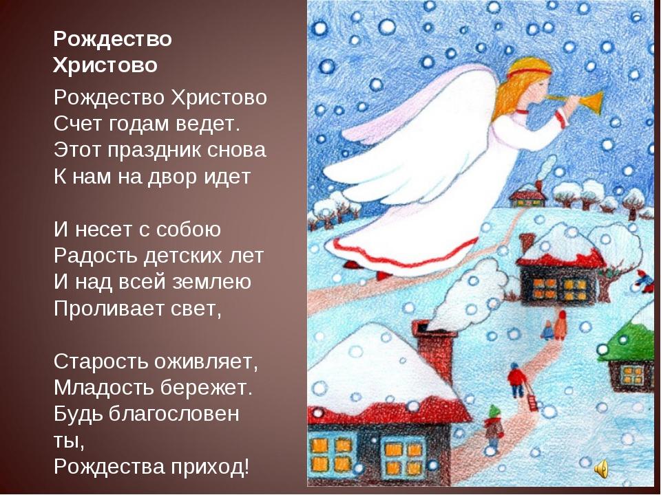 Рождество Христово Рождество Христово Счет годам ведет. Этот праздник снова К...