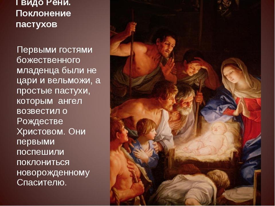 Гвидо Рени. Поклонение пастухов Первыми гостями божественного младенца были...