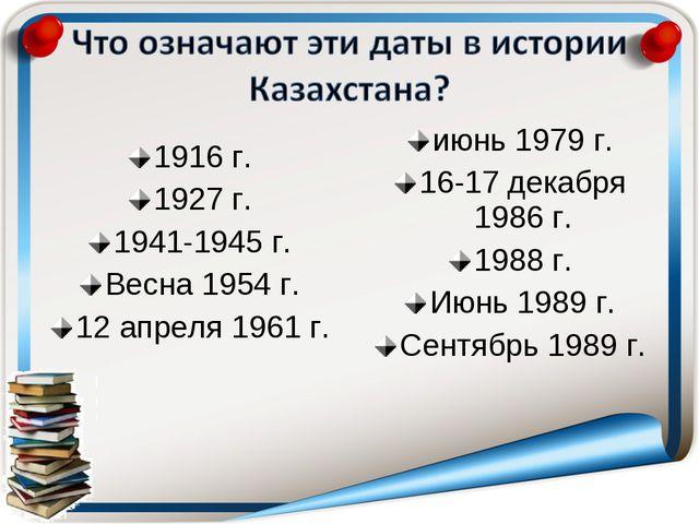 1916 г. 1927 г. 1941-1945 г. Весна 1954 г. 12 апреля 1961 г. июнь 1979 г. 16-...