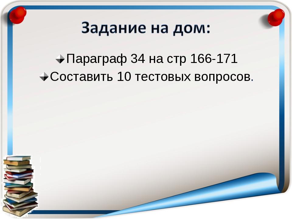 Параграф 34 на стр 166-171 Составить 10 тестовых вопросов.