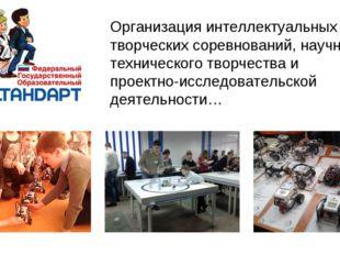 Организация интеллектуальных и творческих соревнований, научно-технического т
