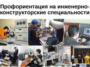 Профориентация на инженерно-конструкторские специальности
