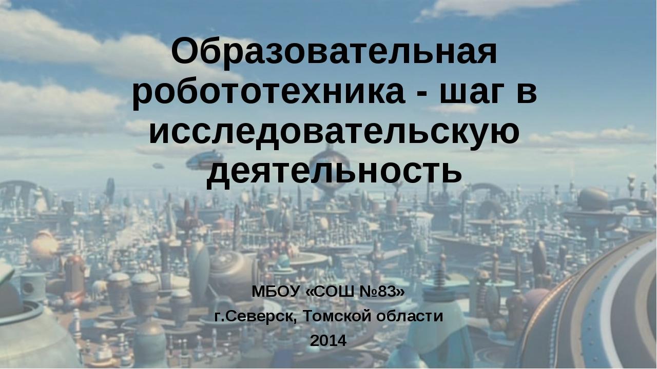 Образовательная робототехника - шаг в исследовательскую деятельность МБОУ «СО...