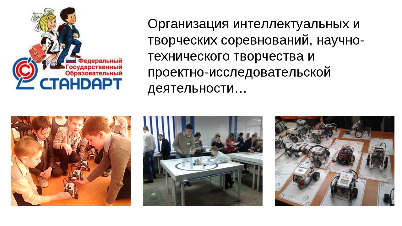 Организация интеллектуальных и творческих соревнований, научно-технического т...