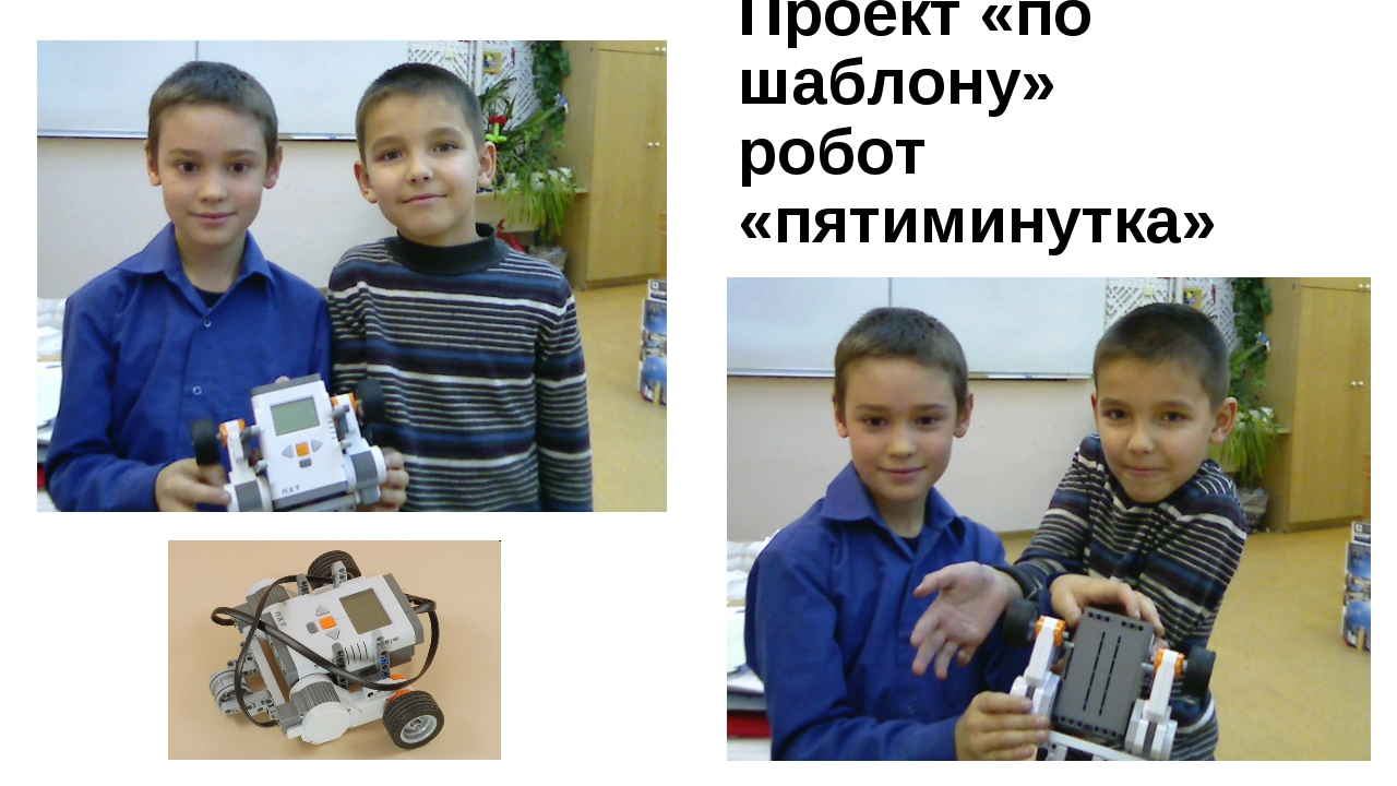 Проект «по шаблону» робот «пятиминутка»