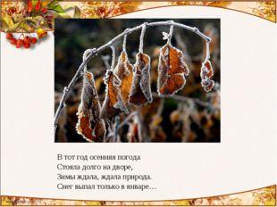 В тот год осенняя погода Стояла долго на дворе, Зимы ждала, ждала природа. Сн