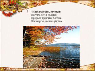 «Настала осень золотая» Настала осень золотая. Природа трепетна, бледна, Как