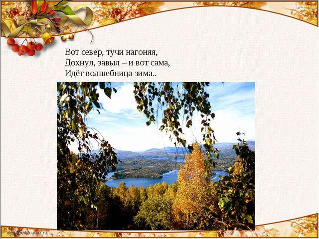 Картинки по теме осень на севере