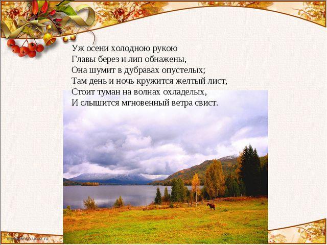 Уж осени холодною рукою Главы берез и лип обнажены, Она шумит в дубравах опус...