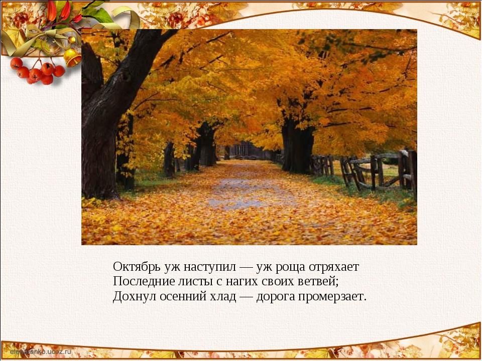 Октябрь уж наступил — уж роща отряхает Последние листы с нагих своих ветвей;...