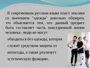 """В современном русском языке пласт лексики со значением """"одежда"""" довольно обш"""