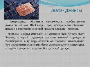 Jeans- Джинсы  Американцы обогатили человечество изобретением джинсов. 20