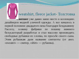 Sweatshirt, fleece jacket- Толстовка Cвитшотуже давно занял место в колле