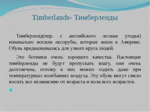 Timberlands- Тимберленды Тимберленд(пер. с английского лесные угодья) изнача