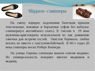 Slippers- слипперы На смену изрядно надоевшим балеткам пришли текстильные,