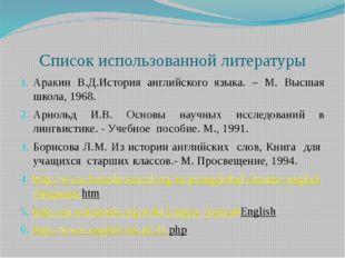 Список использованной литературы Аракин В.Д.История английского языка. – М. В