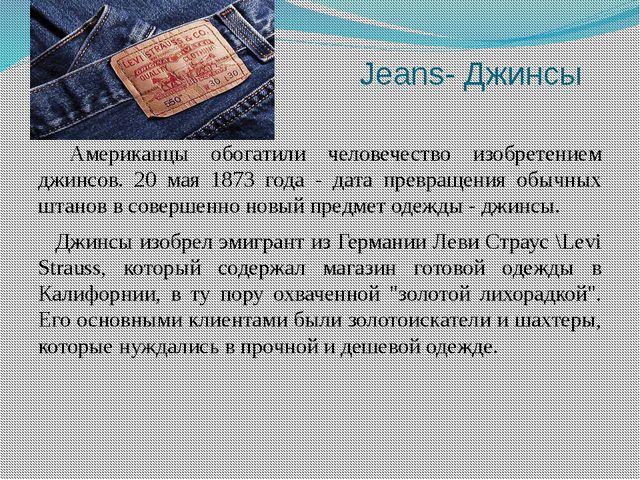 Jeans- Джинсы  Американцы обогатили человечество изобретением джинсов. 20...