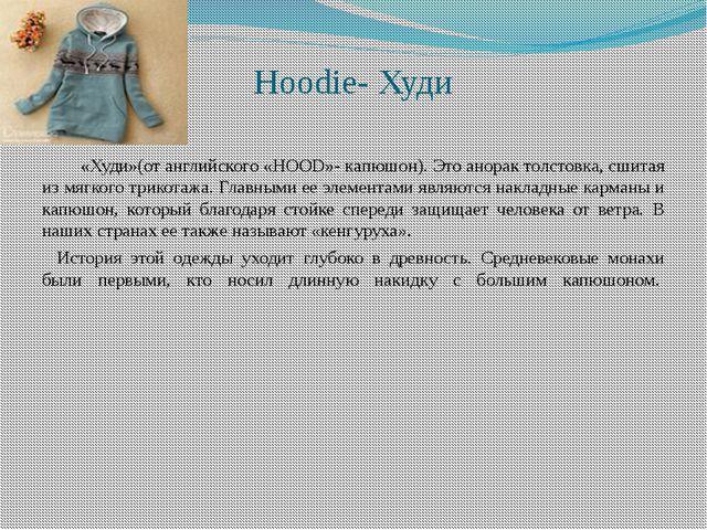 Hoodie- Худи  «Худи»(от английского «HOOD»- капюшон). Это анорак толстовка,...