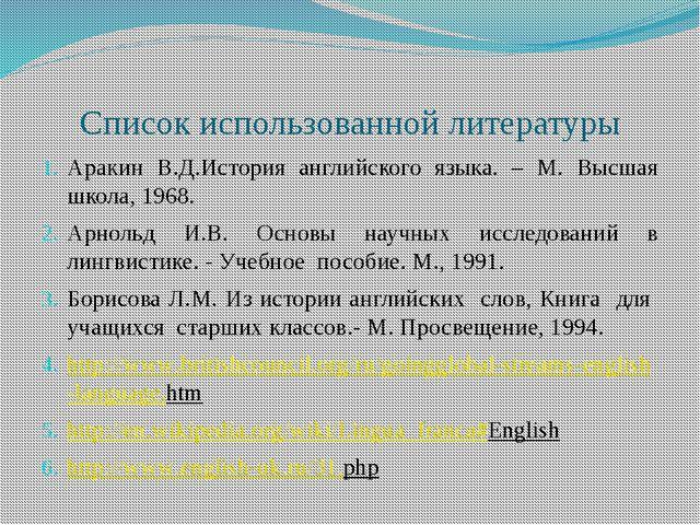 Список использованной литературы Аракин В.Д.История английского языка. – М. В...