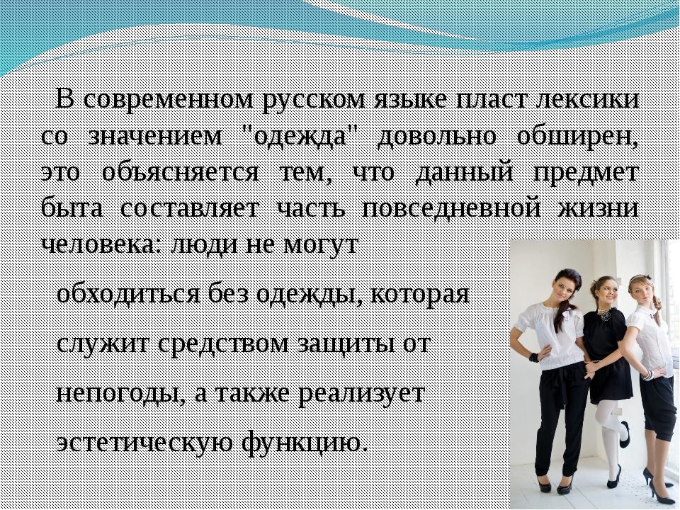 """В современном русском языке пласт лексики со значением """"одежда"""" довольно обш..."""