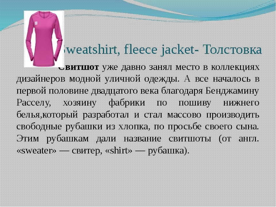 Sweatshirt, fleece jacket- Толстовка Cвитшотуже давно занял место в колле...