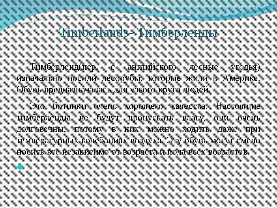 Timberlands- Тимберленды Тимберленд(пер. с английского лесные угодья) изнача...