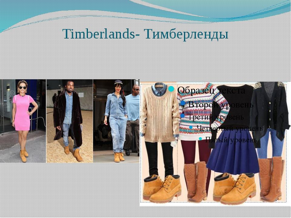 Timberlands- Тимберленды