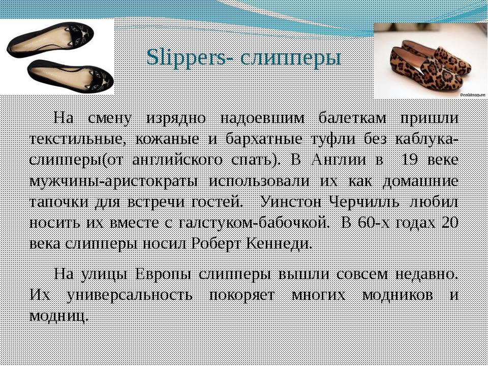 Slippers- слипперы На смену изрядно надоевшим балеткам пришли текстильные,...