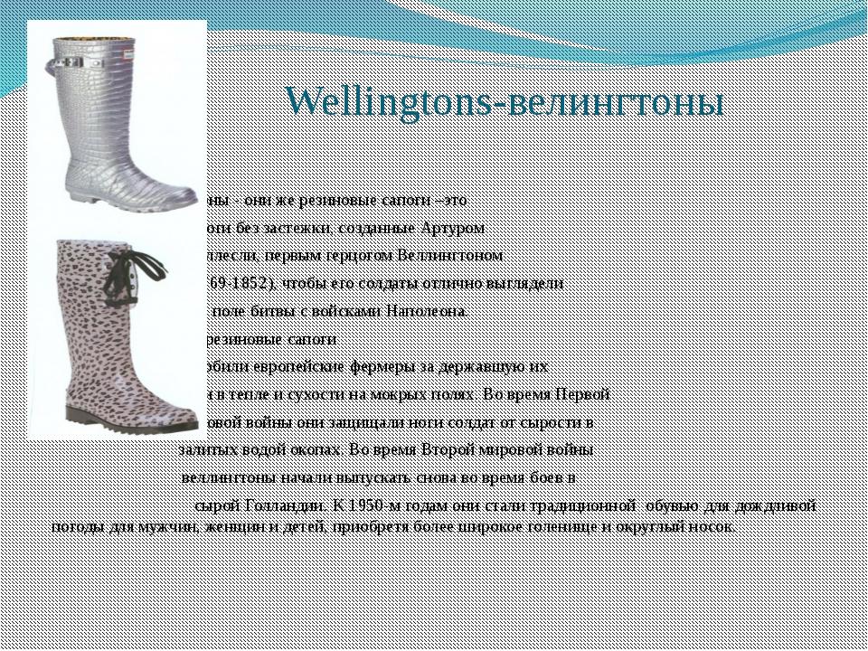 Wellingtons-велингтоны  Веллингтоны - они же резиновые сапоги –это сапоги...