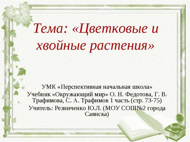 Тема: «Цветковые и хвойные растения» УМК «Перспективная начальная школа» Учеб...