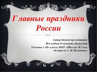 Автор данной презентации: Неклюдова Елизавета Денисовна Ученица 1 «В» класса
