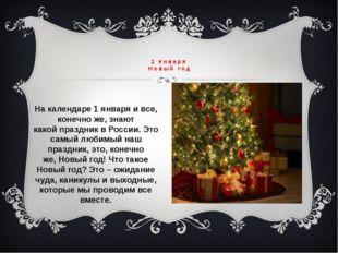 1 января Новый год На календаре1 январяи все, конечно же, знают какойпраз