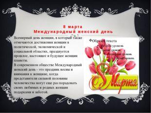 8 марта Международный женский день Всемирный день женщин, в который также отм