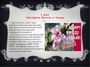 1 мая во многих странах мира отмечается международный праздник - День труда,