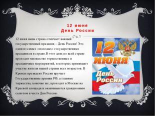 12 июня наша страна отмечает важный государственный праздник – День России! Э
