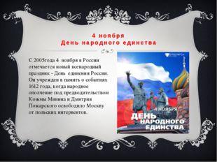 С2005года4ноябрявРоссии отмечается новый всенародный праздник - День