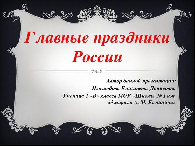 Автор данной презентации: Неклюдова Елизавета Денисовна Ученица 1 «В» класса...